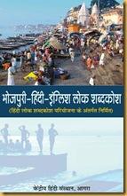 Cover_BhojpuriHindiEnglish_thumb[15]