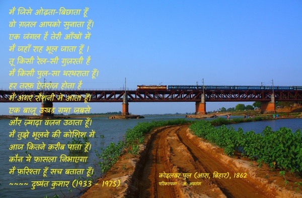 Koelwar bridge at Bihta near Patna, India. (View Original Size)-3541833543
