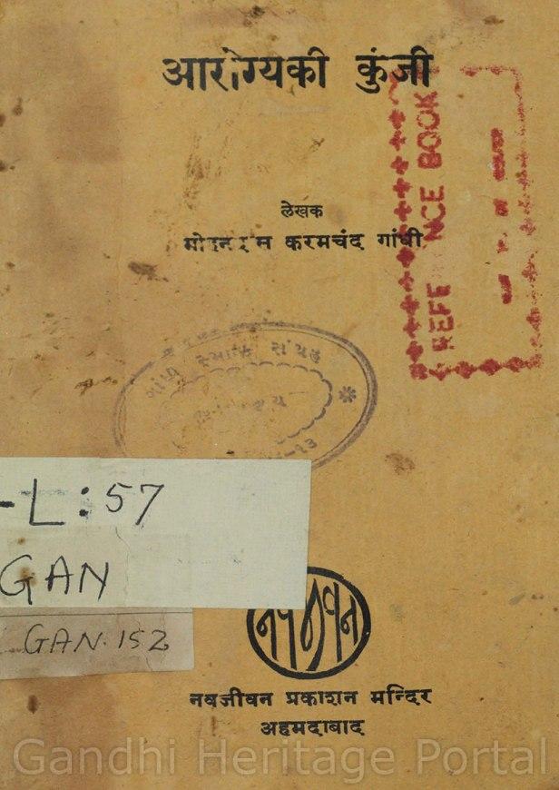 cover page of arogya ki kunji