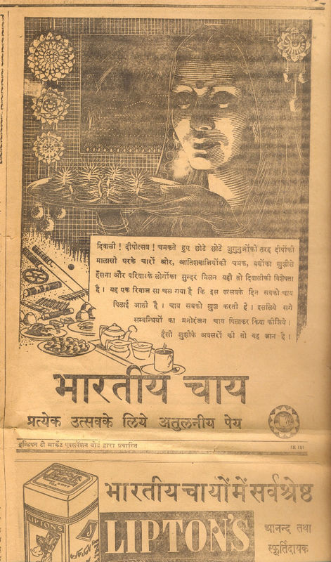 Lipton Hindi print advertisement