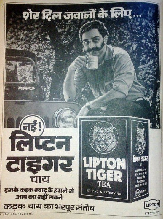 lipton hindi tiger