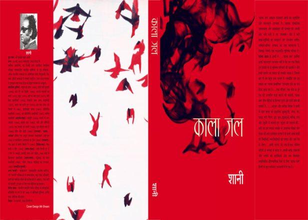 Kala Jal Shani