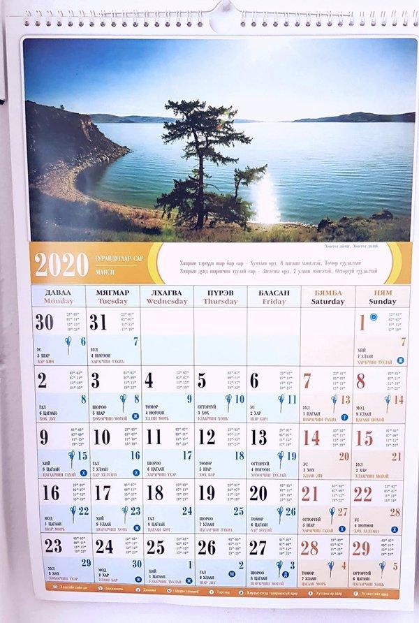 A Mongolian language calendar