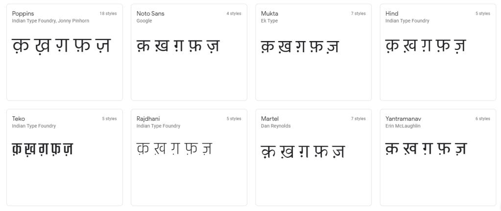 Screen grab of Google Fonts for Devanagari (Hindi). https://fonts.google.com/